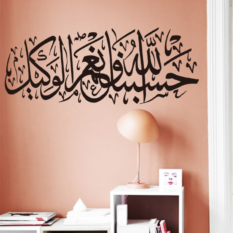 Eviniz i in birbirinden g zel sticker tasar mlar for Decoration maison islam